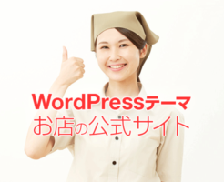 WordPressテーマ お店の公式サイト