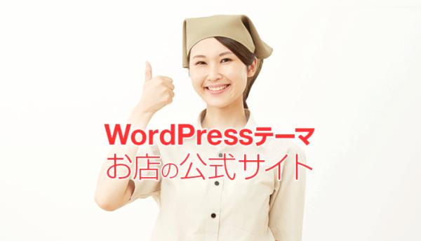 お店のネット集客に役立つWordPressテーマ10選【2021年版】