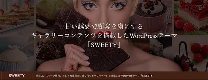 SWEETY(TCD029)