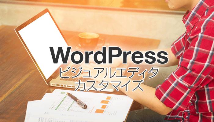 WordPressビジュアルエディタのカスタマイズ