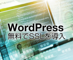 WordPress 無料でSSLを導入