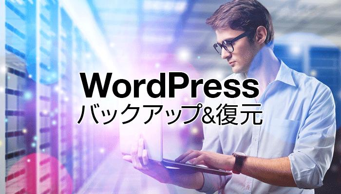 WordPressのバックアップ&復元の実践例