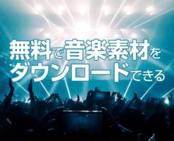 無料で音楽素材をダウンロードできる素材サイト