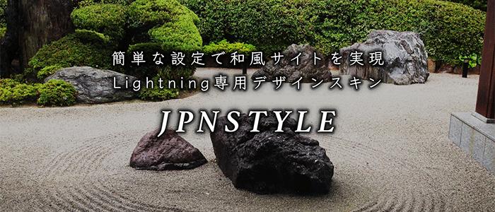 Lightning JPNSTYLE