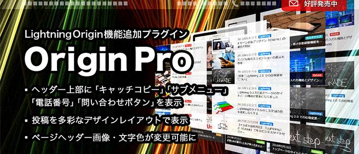 Lightning Origin Pro