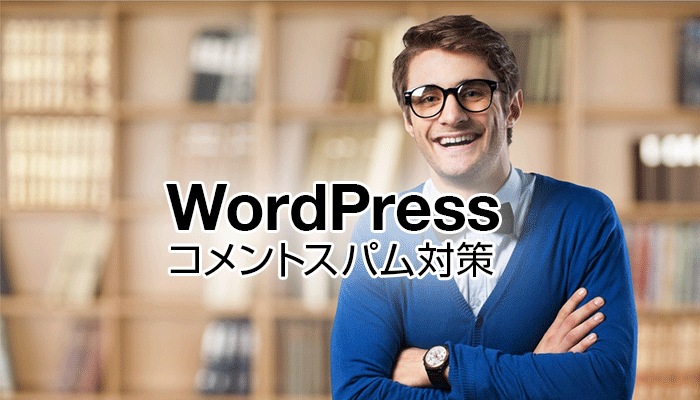 WordPressコメントスパム対策