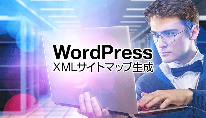 WordPress XMLサイトマップ