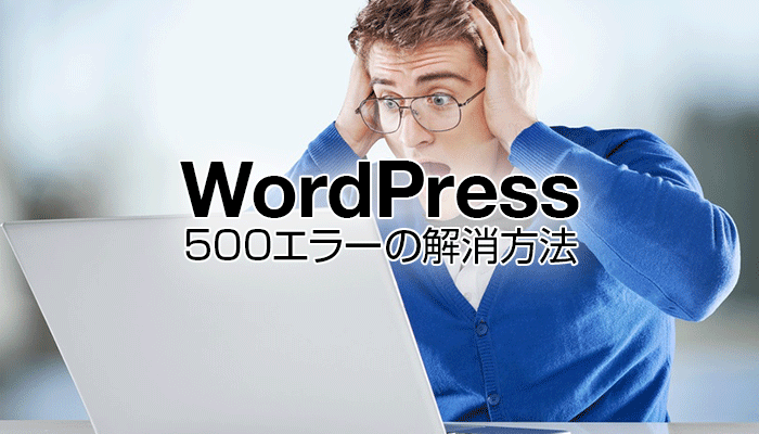 WordPress500エラーの解消方法