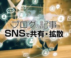 ブログの記事をSNSで共有・拡散