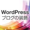 WordPress ブログの装飾