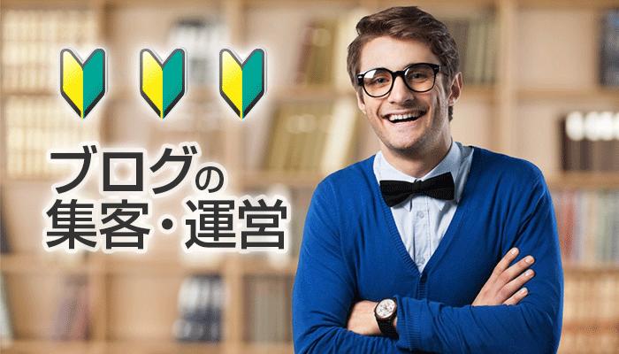 ブログ集客・運営ガイド