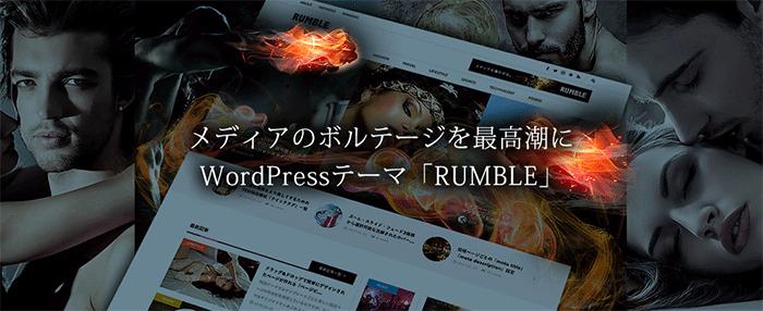 RUMBLE(TCD058)