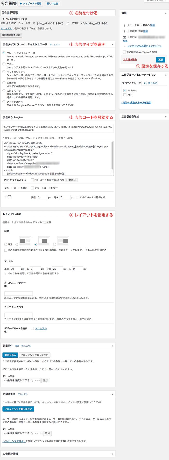 広告コードを登録する