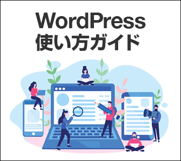 WordPress使い方ガイド